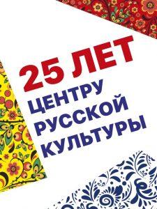 Праздничный концерт, посвященный 25-летию Центра русской культуры @ Дворец «Губернаторский»