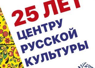 Праздничный концерт, посвященный 25-летию Центра русской культуры