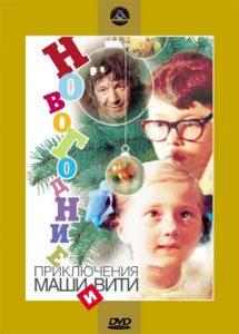 «Новогодний кинокалейдоскоп». Просмотр фильма «Новогодние приключения Маши и Вити» @ Дворец книги