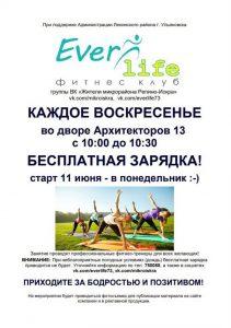 Зарядка на свежем воздухе @  Ever Life фитнес-клуб (Городская усадьба, 66)