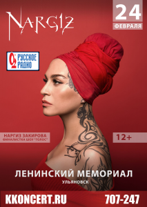 Концерт Наргиз Закировой @ Ленинский Мемориал