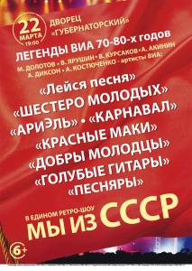 """Ретро-шоу """"Мы из СССР"""" @ ДК Губернаторский"""