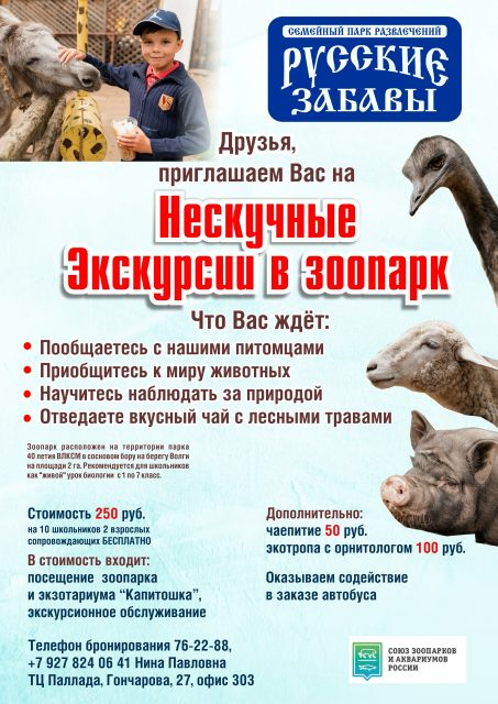 Нескучные экскурсии в зоопарк @ Русские забавы семейный парк развлечений (Парк 40-летия ВЛКСМ)