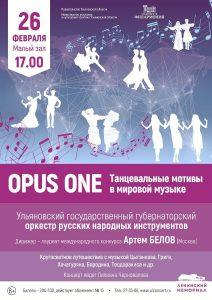 """Концерт """"OPUS ONE"""" @ Малый Зал Ленинского Мемориала"""