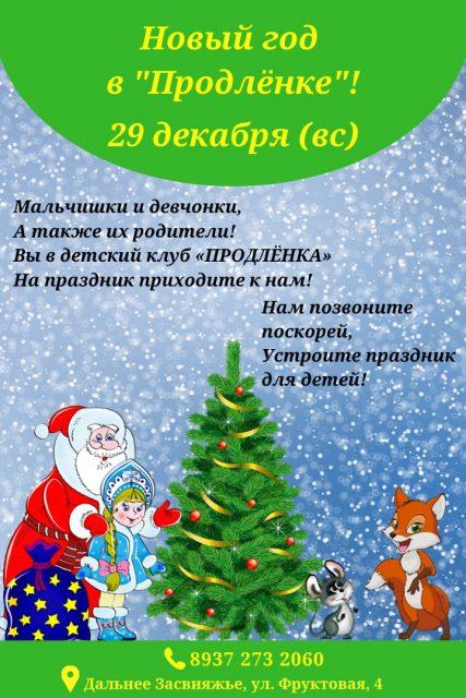 Новый год в «Продлёнке», представления для детей 5-6,5 лет @ Продлёнка детский развивающий клуб (ул. Фруктовая, 4)