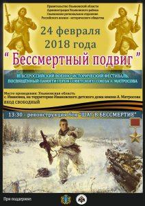 """Военно-исторический фестиваль """"Бессмертный подвиг"""" @ с. Ивановка"""
