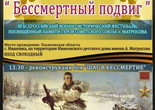 Военно-исторический фестиваль «Бессмертный подвиг»