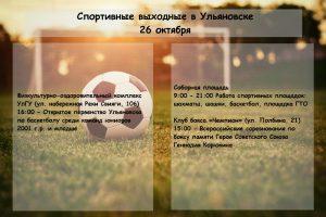 Спортивные выходные, программа мероприятий