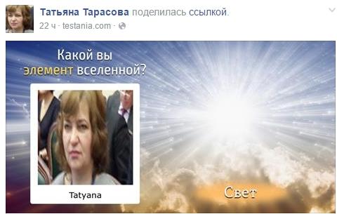 (27) Татьяна Тарасова поделилась ссылкой. - Татьяна Тарасова - Google Chrome