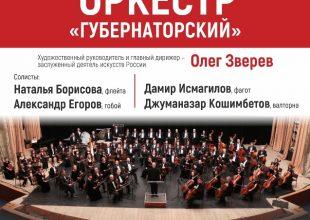 Концерт «Моцарт и Бетховен»