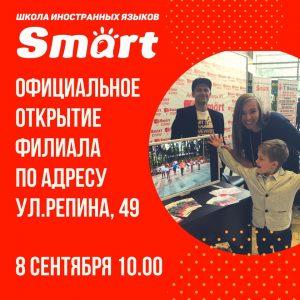 Открытие нового филиала школы иностранных языков и дошкольного центра «Смарт» @  Smart региональный культурно-образовательный центр (ул. Репина, 49)