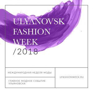 "Неделя моды ""U/Fashion Week"" @ Отель Хилтон"