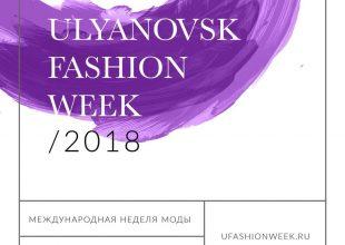 Неделя моды «U/Fashion Week»