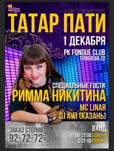 """Вечеринка """"TatarPaty"""" @ Fondue Club (ул. Туполева, д. 22)"""