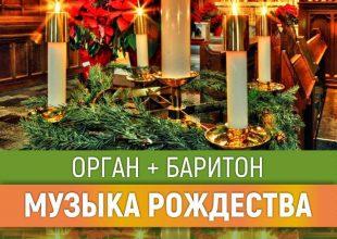 Концерт «Орган+баритон. Музыка Рождества»