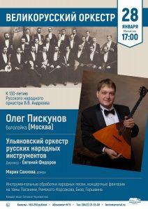 """Концерт """"Великорусский оркестр, или Вальс для балалайки"""" @ Малый зал Ленинского мемориала"""