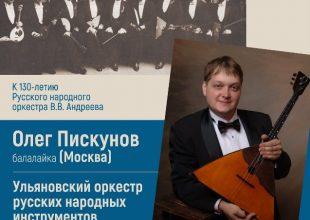 Концерт «Великорусский оркестр, или Вальс для балалайки»