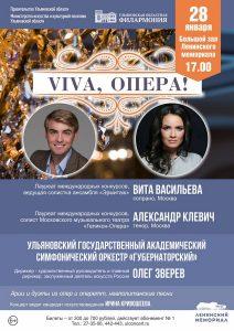 """Концерт """"VIVA, ОПЕРА!"""" @ Большой зал Ленинского мемориала"""