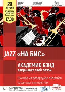 """Концерт """"Jazz на бис"""" @ Мюзик-холл Ленинского мемориала"""