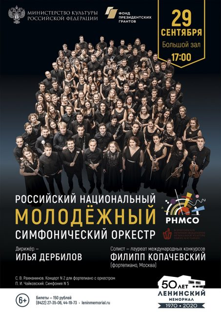 Концерт Российского национального молодежного симфонического оркестра @ БЗЛМ