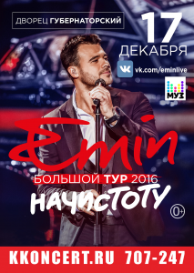Концерт исполнителя Emina @ Дворец «Губернаторский»