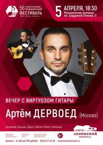 «Мир, эпоха, имена…». Вечер с виртуозом гитары @ Зал Музыкального училища им. Шадриной (ул. Гимова, д. 1)