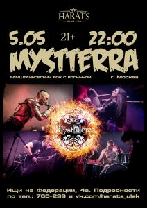 """Выступление группы """"Mystterra""""(г. Москва) @ HARAT`S PUB (ул. Федерации, 4а)"""
