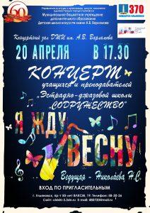 Отчётный концерт «Эстрадно-джазовой школы «Содружество» «Я жду весну» @ Детская школа искусств им. А.В. Варламова