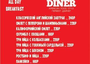 00:00-00:00 ресторан Perfect Diner
