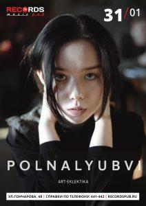 Концерт  барокко-поп проекта polnalyubvi @ «Records Music Pub» (ул. Гончарова, 48)
