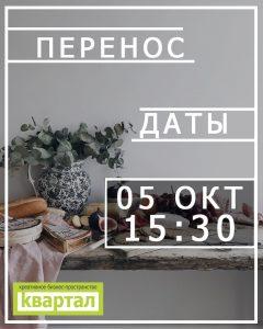 День феминизма в Квартале @ креативное пространство Квартал(ул.Ленина, 78)