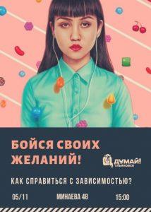 """Лекция о зависимостях """"Бойся своих желаний!"""" @ Областная библиотека для детей и юношества им. С.Т. Аксакова (ул. Минаева, 48)"""