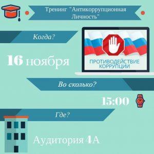 Тренинг «Антикоррупционная личность» @ УлГТУ, аудитория 4а (третий корпус)