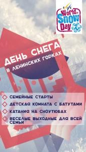 """День снега в ГК """"Ленинские горки"""" @ ГК """"Ленинские горки"""""""