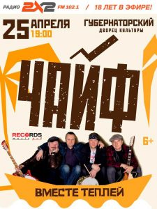 Концерт группы «Чайф» @ ДК Губернаторский