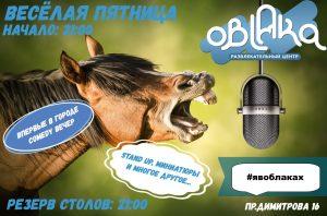 Comedy вечер в КРЦ ОБЛАКА @ КРЦ ОБЛАКА (пр. Димитрова 16)