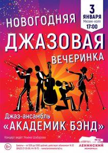 Новогодняя джазовая вечеринка @ Мюзик-холл Ленинского мемориала