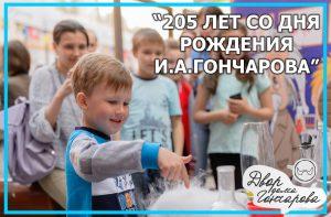 Празднование 205-летия со дня рождения И.А.Гочнарова во дворе дома Гончарова @ Двор дома Гончарова (ул. Гончарова, д. 20)