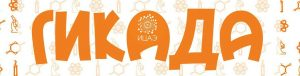 Командный турнир по фирменным настольным и коммуникативным играм ИЦАО среди студенческих команд @ ИЦАЭ Ульяновска
