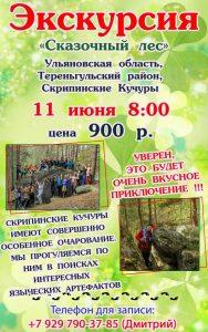 """Экскурсия """"Сказочный лес"""" @ Ульяновская область, Тереньгульский роайон, Скрипинские Кучуры"""