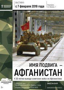 Открытие выставки «Имя подвига – Афганистан» @ Ленинский мемориал ( пл. 100-летия со дня рождения В. И. Ленина, 1)