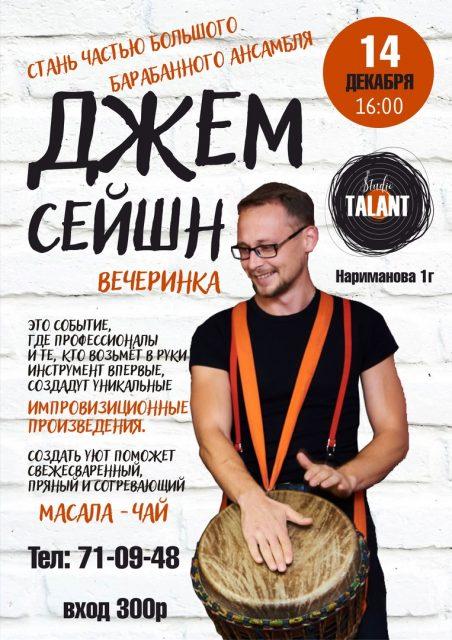 Jam Session, вечеринка-импровизация @ Талант музыкальная студия (пр-т Нариманова, 1г)