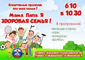 """""""Мама, папа, я — здоровая семья!"""" спортивный праздник для всей семьи @ стадион «Симбирск» (улица Симбирская, 45)"""