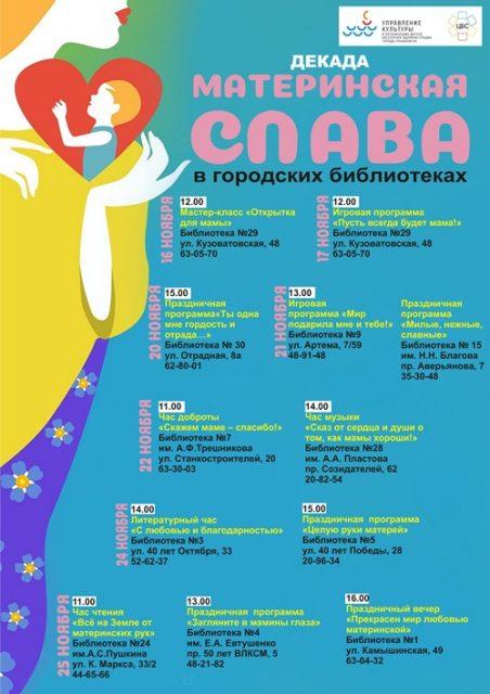 Праздничная программа ко Дню матери в библиотеке № 30 @ Детская библиотека №30 Центр досуга (ул. Отрадная, д. 8а)