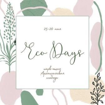 «Eco-days» в Архангельской Слободе @ Архангельская слобода (с.Архангельское, Ульяновская обл.)