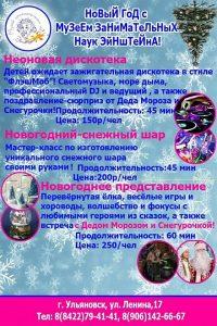 Новый год с музеем занимательных наук Эйнштейна @  Музей занимательных наук Эйнштейна ул. Ленина, 17