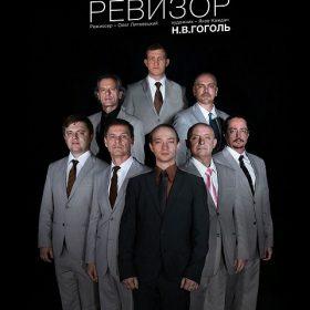 Спектакль «Ревизор»