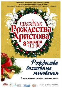 Благотворительная рождественская елка для детей из многодетных семей «Рождества волшебные мгновенья» @ Центральная городская библиотека им. И.А. Гончарова