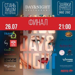 "Финал конкурса Miss Day&Night @ Клуб ""Day&Night"" (Московское шоссе, д. 100Б)"