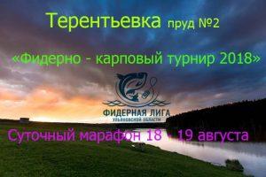 Суточный фидерно-карповый турнир @ Мелекесский район, д. Терентьевка, пруд «Терентьевка-2»